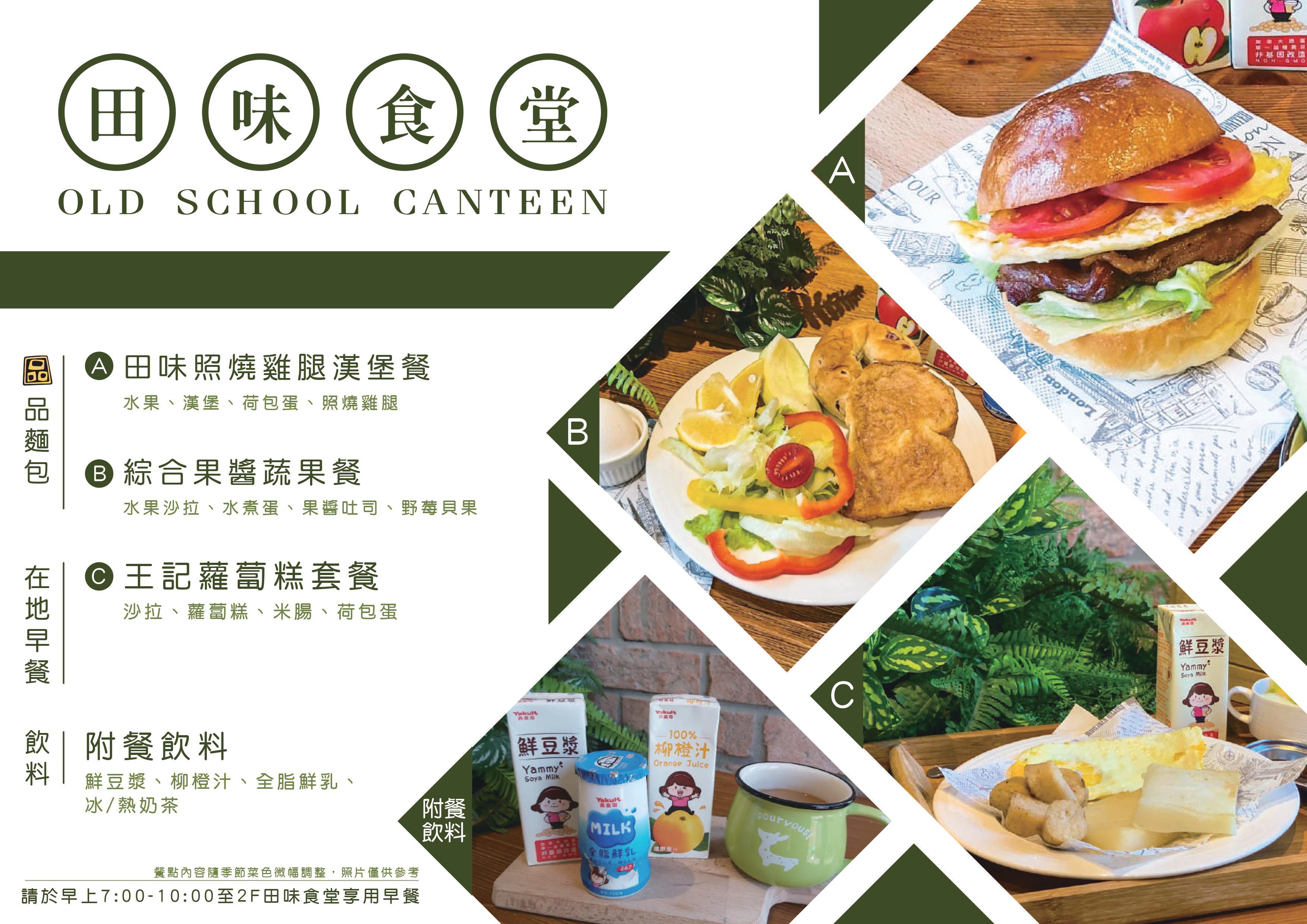 Old School-田中央旅店 Central Land Hotel