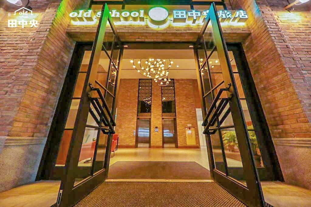 Old School - 田中央旅店 Central Land Hotel