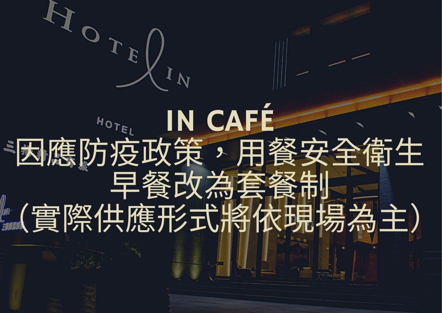三揚精品商旅 HOTEL IN